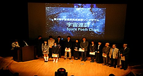 An Uchu Renshi Symposium is held every year after the completion of Ucyu Renshi to publicize them. (JAXA)